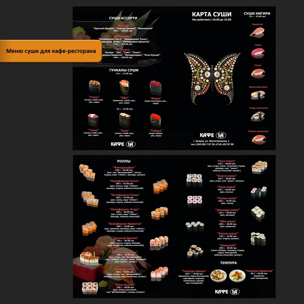 Как сделать красивое меню на своем сайте